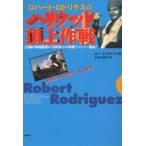 ロバート・ロドリゲスのハリウッド頂上作戦 23歳の映画監督が7,000ドルの映画でメジャー進出!/ロバート・ロドリゲス/とちぎあきら