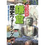 Yahoo!BOOKFANプレミアムたっぷり鎌倉歴史ウォーキング 義経・頼朝伝説を訪ねて/清水克悦/旅行