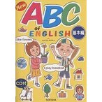 New ABC of English 基本編/飯塚佐一