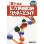 ショッピング大 私立医歯獣医51大学入試ガイド 「医」への道 2006年度版