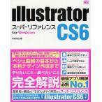 Illustrator CS6スーパーリファレンス for Windows/井村克也