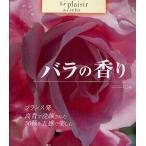 バラの香り フランス発−高貴で洗練された50種を五感で楽しむ ペーパーバック版/マリー・エレーヌ・ロエク/ジャック・ブーレー
