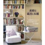 素敵な蔵書と本棚 本を愛する人にとって家中の空間全てが本の装飾に / ダミアン・トンプソン / 田中敦子