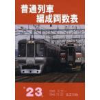 普通列車編成両数表 第23号 / ジェー・アール・アール