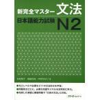 新完全マスター文法日本語能力試験N2/友松悦子/福島佐知/中村かおり