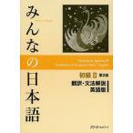みんなの日本語初級2翻訳・文法解説英語版/スリーエーネットワーク
