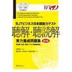 BJTビジネス日本語能力テスト聴解・聴読解実力養成問