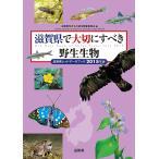 滋賀県で大切にすべき野生生物 滋賀県レッドデータブック 2015年版 / 滋賀県生きもの総合調査委員会