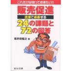 ショッピング販売 販売促進現場で直面する24の課題と72の回答 これだけは知っておきたい!!/坂井田稲之