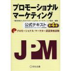 プロモーショナルマーケティング 公式テキスト プロモーショナル・マーケター認証資格試験 / 日本プロモーショナル・マーケティング協会