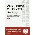 プロモーショナル・マーケティングベーシック プロモーショナル・マーケター認証資格試験〈公式テキスト〉 / 日本プロモーショナル・マーケティング協会