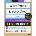 WordPressレッスンブック ステップバイステップ形式でマスターできる/エビスコム