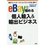 eBayで極める個人輸入&輸出ビジネス 海外ネットオークションでトクする!稼ぐ!/BUCH+/佐藤尚規