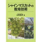 シャインマスカットの栽培技術 / 山田昌彦