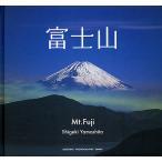 富士山/山下茂樹