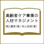 高齢者ケア事業の人材マネジメント/須江豊彦/村上和成