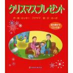 クリスマスプレゼント / ロッキー・フナヤマ