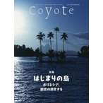 Coyote MAGAZINE FOR NEW TRAVELERS No.67(2019Spring)