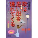 Yahoo!BOOKFANプレミアム歌は思い出を連れてくる 昭和のメロディー、懐かしい歌/塩澤実信
