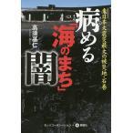 Yahoo!BOOKFANプレミアム病める「海のまち」闇 東日本大震災最大の被災地・石巻/高須基仁