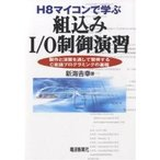 H8マイコンで学ぶ組込みI/O制御演習 製作と演習を通して習得するC言語プログラミングの基礎/新海吉幸