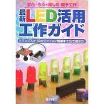 Yahoo!BOOKFANプレミアム最新LED活用工作ガイド トランジスタ・ICからマイコン制御まで光で遊ぼう!/遠藤敏夫