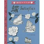 蝶 Butterflies ゾーイ イングラム イラスト