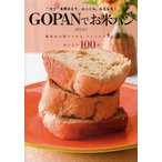 "GOPANでお米パン ""コツ""を押さえて、ふっくら、もちもち! 基本の山型パンから、アレンジパンまでおいしい100品 / 飯田順子 / レシピ"
