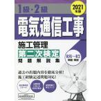 1級・2級電気通信工事施工管理第二次検定問題解説集 2021年版