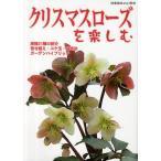 クリスマスローズを楽しむ 原種21種の紹介・ガーデンハイブリッド 寄せ植え・コケ玉・栽培法
