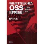 戦後日本を狂わせたOSS「日本計画」 二段階革命理論と憲法/田中英道