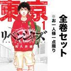 東京卍リベンジャーズ 全巻 1-23巻 / 和久井健