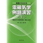 基礎からわかる電磁気学例題演習 1/山口昌一郎