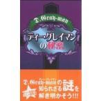 ディー・グレイマンの秘密/D.Gray-man研究会