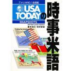 「目で見るアメリカ」USA TODAYの時事米語 / 廣本和司 / 宮野智靖