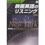 映画英語のリスニング ボトムアップ式 New York Detective Story 新装版/森田勝之