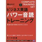 CD付 ビジネス英語パワー音読トレーニング