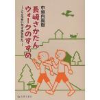 Yahoo!BOOKFANプレミアム長崎さかだんウォークのすすめ こころをいやす歩きかた/中垣内真樹