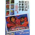 ビジュアル日本切手カタログ Vol.2/日本郵趣協会