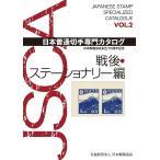 日本普通切手専門カタログ 日本郵趣協会創立70周年記念 VOL.2