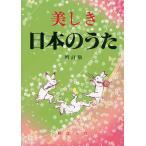 美しき日本のうた 数字譜つき/野ばら社編集部/久保昭二
