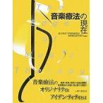 音楽療法の現在/国立音楽大学音楽研究所音楽療法研究部門/遠山文吉