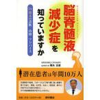 脳脊髄液減少症を知っていますか Dr.篠永の診断 治療 アドバイス