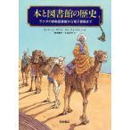 本と図書館の歴史-ラクダの移動図書館から電子書籍までー