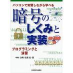 暗号のしくみと実装 パソコンで実習しながら学べる プログラミングと演習 / 中村次男 / 笠原宏