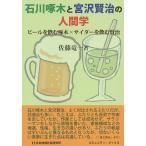 石川啄木と宮沢賢治の人間学 ビールを飲む啄木×サイダーを飲む賢治/佐藤竜一
