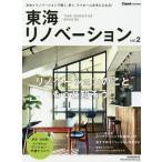 東海リノベーション Cheek特別保存版 vol.2