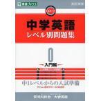 中学英語レベル別問題集 高校受験 0/安河内哲也/大岩秀樹