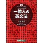 一億人の英文法   すべての日本人に贈る 話すため の英文法 東進ブックス