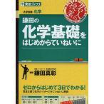 鎌田の化学基礎をはじめからていねいに  東進ブックス 名人の授業